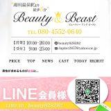 Beauty & Beast(ビューティ&ビースト) 山口本店