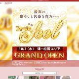 feel(フィール) 津・松阪店