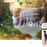 Fuente(フエンテ)