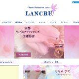 LANCRU(ランクル)