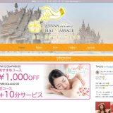 Lanna Thai Massage(ランナー タイマッサージ)