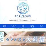 Le ciel(ルシエル) 東広島店