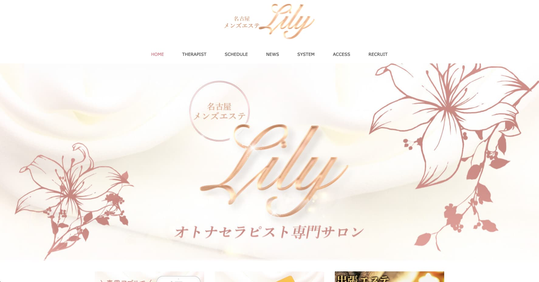 Lily(リリー) 丸の内店