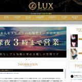 LUX(ラックス)