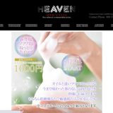 HEAVEN(ヘブン)