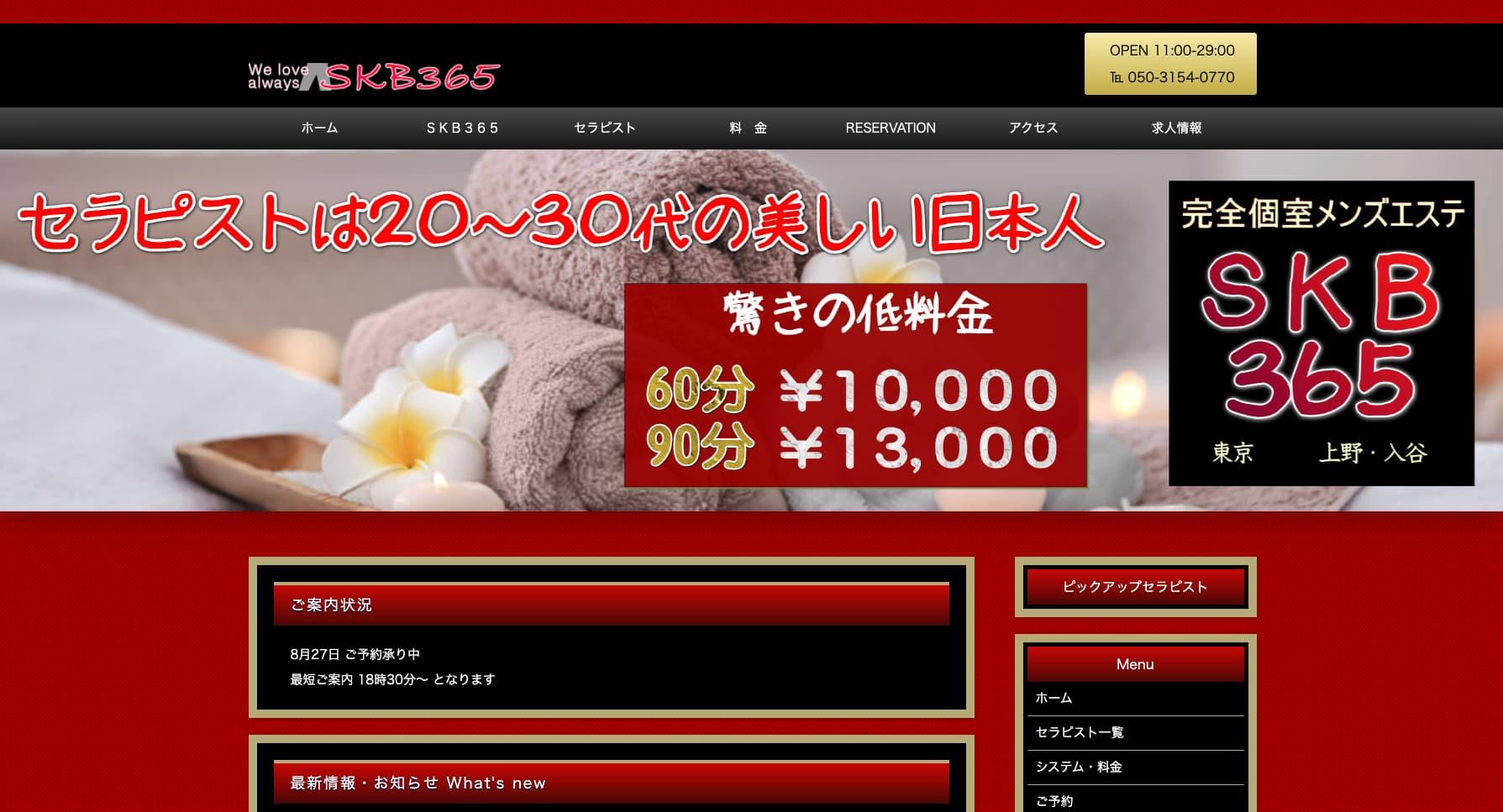 SKB365(エスケービー365)