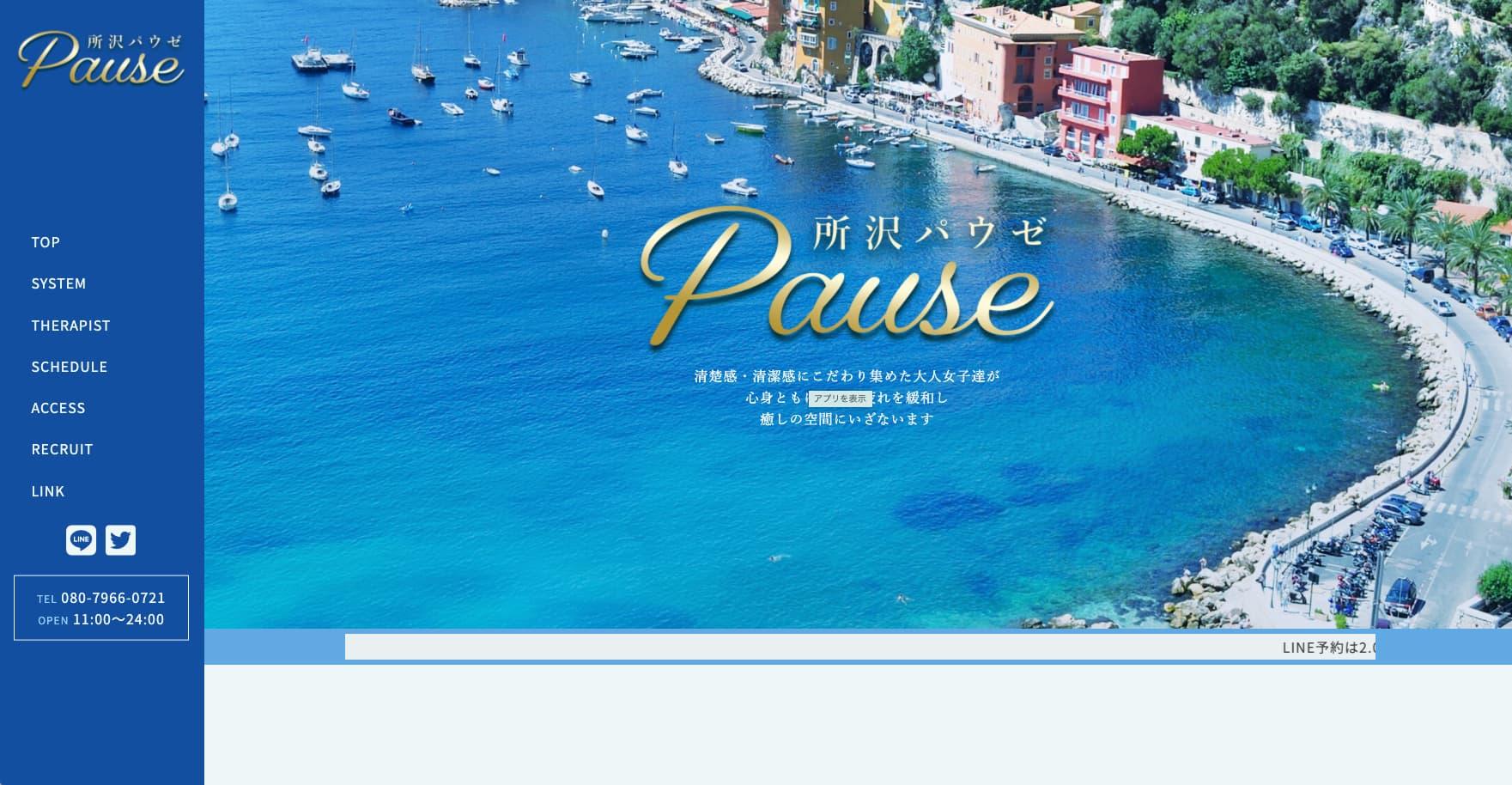 Pause(パウゼ)