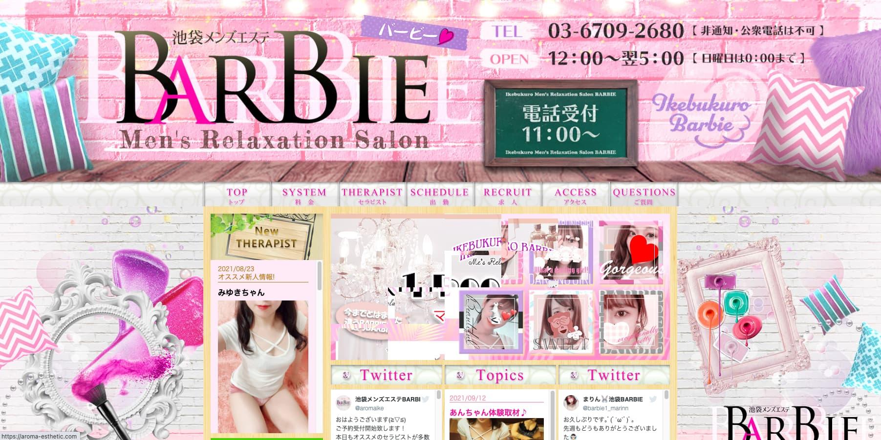 BARBIE(バービー)