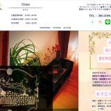 浦和RelaxationSpa Chaos(カオス)