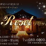 Reset(リセット)
