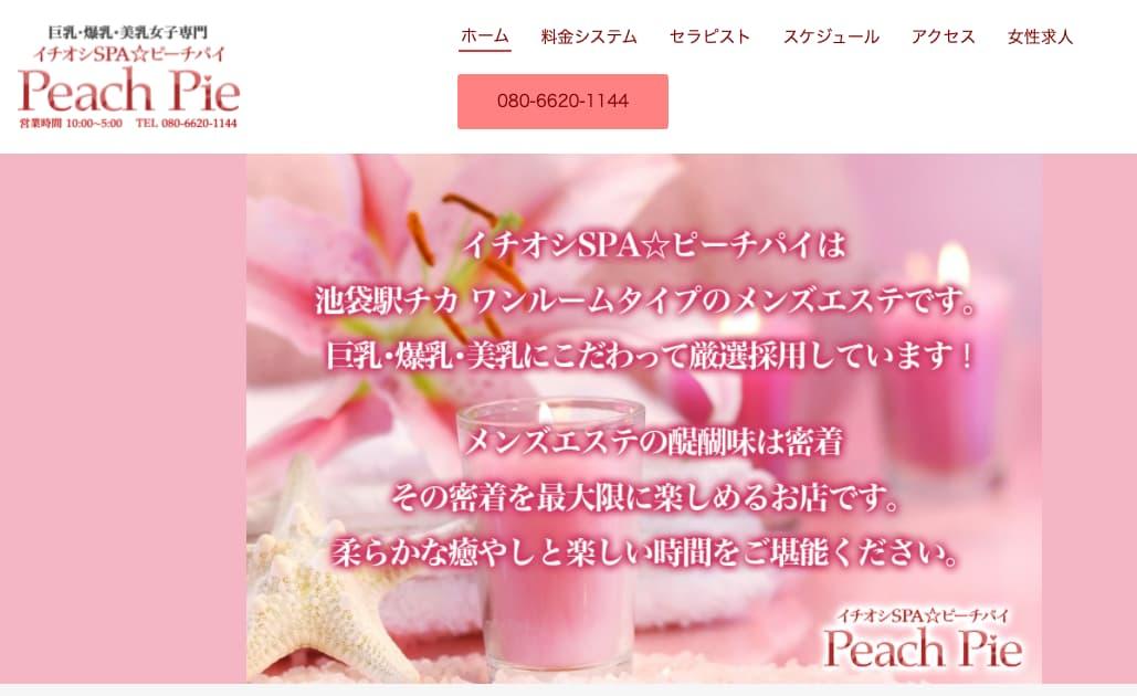 イチオシSPA☆ピーチパイ