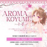 小夢~AROMA KOYUME~