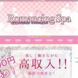 ロマンシングスパ 南浦和店