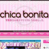 chica bonita(ちかぼにぃた)